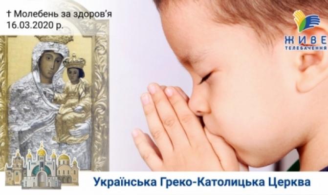 /latest-news/item/1036-u-patriarshomu-sobori-uhkts-u-kyievi-shchodnia-budut-molytysia-za-bozhu-lasku-dlia-podolannia-koronavirusu.html