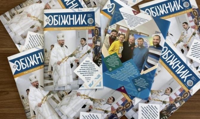 /latest-news/item/1160-pmv-vypustyv-10-i-iuvileinyi-nomer-obizhnyka.html