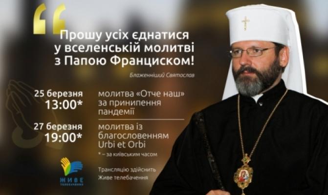 /latest-news/item/1037-blazhennishyi-sviatoslav-proshu-vsikh-zavtra-25-bereznia-iednatysia-u-spilnii-vselenskii-molytvi-z-papoiu-frantsyskom.html