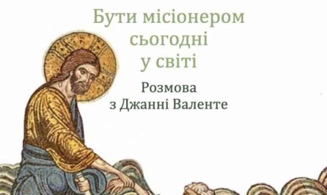 /latest-news/item/1157-pobachyv-svit-ukrainskyi-pereklad-knyhy-papy-frantsyska-bez-noho-ne-mozhemo-zrobyty-nichoho.html
